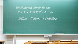 熊本県高校入試 共通テスト対策講座